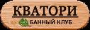 Кватори